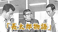 千葉県倫理法人会広報委員会特別企画の「長太郎物語」の連載がホームページで始まります